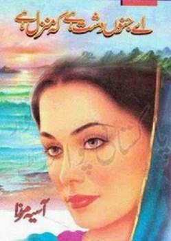 Aye Junoon Dasht Hai Ke Manzil Hai By Aasia Mirza Pdf