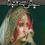 Janan Tujhe Jab Jana Novel By Neelam Riasat Pdf