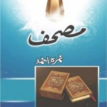 Mushaf Novel By Nimra Ahmed Pdf Free Download