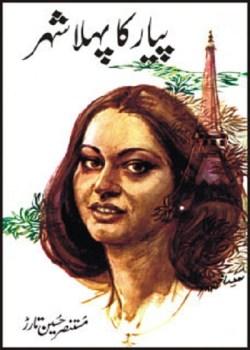 Pyar Ka Pehla Shehar Novel By Mustansar Hussain Tarar Pdf