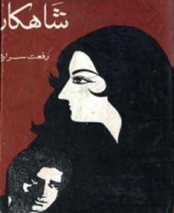 Shahkar Novel Urdu By Riffat Siraj Pdf
