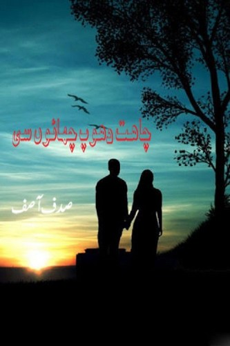 Chahat Dhoop Chaon Si Novel By Sadaf Asif Pdf