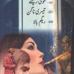 Jasoosi Duniya Jild 36 Urdu By Ibne Safi Pdf