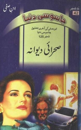 Jasoosi Duniya Jild 42 Urdu By Ibne Safi Pdf