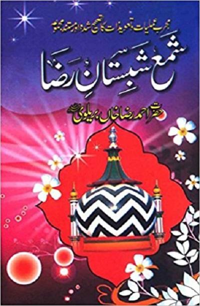 Shama Shabistan e Raza Complete Pdf Download
