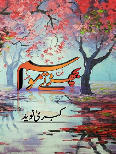 Bicharte Mausam Novel By Kubra Naveed Pdf