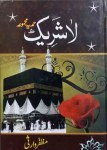 La Shareek Poetry Book By Muzaffar Warsi Pdf