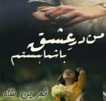 Man Dare Ishq Bashuma Hastam By Samreen Shah Pdf