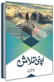 Apni Talash Book By Qasim Ali Shah Pdf