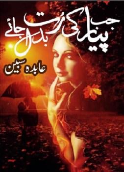 Jab Pyar Ki Rut Badal Jaye Novel By Abida Sabeen Pdf