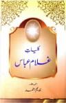 Kulliyat e Ghulam Abbas By Ghulam Abbas Pdf