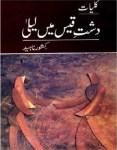Dasht e Qais Main Laila By Kishwar Naheed Pdf