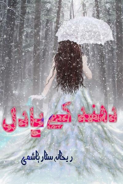 Dhund Ke Badal Novel By Rehana Sattar Hashmi Pdf