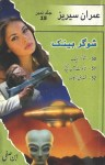 Sugar Bank Imran Series Jild 15 By Ibne Safi Pdf