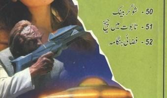 Sugar Bank Imran Series Jild 15 By Ibne Safi Pdf
