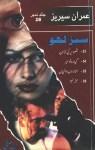 Sabz Lahu Novel Imran Series Jild 16 By Ibne Safi Pdf