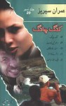 King Chang Imran Series Jild 20 By Ibne Safi Pdf