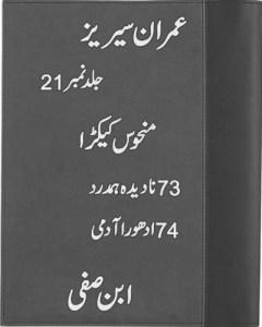 Manhoos Kekra Imran Series Jild 21 By Ibne Safi Pdf