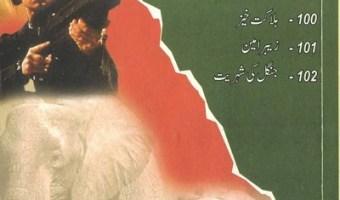 Halakat Khez Imran Series Jild 29 By Ibne Safi Pdf