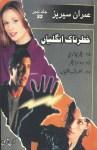Khatarnak Ungliyan Imran Series Jild 32 By Ibne Safi Pdf