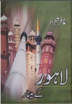 Lahore Ke Minar Urdu By Ghafir Shahzad Pdf