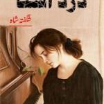 Dard Aashna Novel Complete By Shagufta Shah Pdf