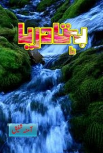 Behta Darya Novel By Amna Shafiq Pdf Download