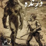 Darinda Novel Urdu By Muhammad Afzal Pdf