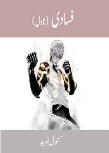 Fasadi Novel Urdu By Kanwal Naveed Pdf