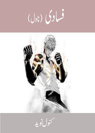 Fasadi Novel Urdu By Kanwal Naveed Pdf