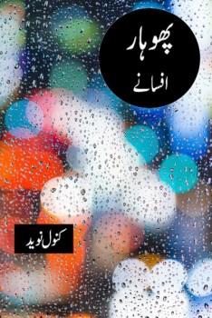 Phohar Urdu Afsane By Kanwal Naveed Pdf