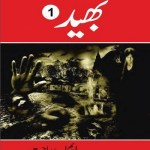 Bhaid Novel Complete 6 Parts By MA Rahat Pdf