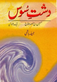 Dasht e Soos Novel By Jameela Hashmi Pdf Free