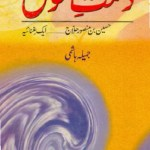 Dasht e Soos Novel By Jameela Hashmi Pdf Free
