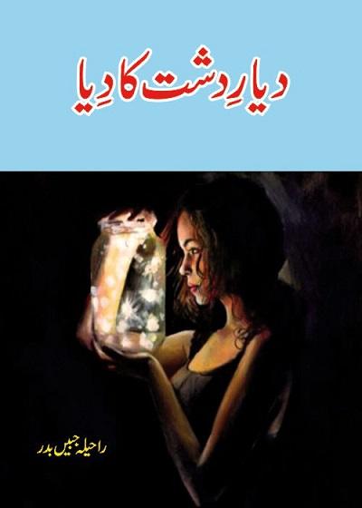 Dayar e Dasht Ka Diya By Raheela Jabeen Badar Pdf