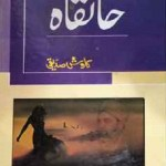 Khanqah Novel Urdu By Kawish Siddiqui Pdf