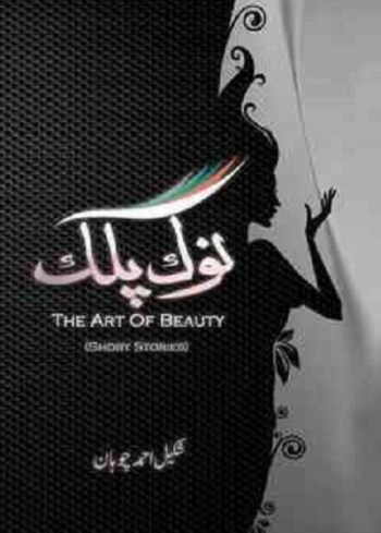 Nok Palak Afsane By Shakeel Ahmad Chohan Pdf