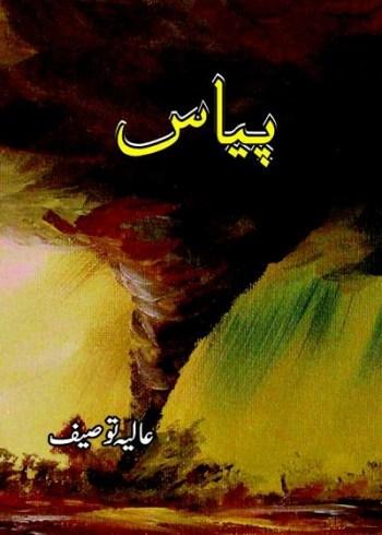 Piyas Novel Urdu By Aliya Tauseef Pdf Download