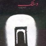 Dastak Urdu Afsane By Muhammad Asim Butt Pdf