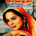 Adhure Ishq Ka Qissa By Shamsa Faisal Pdf Download