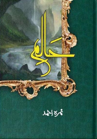 Haalim Novel Complete By Nimra Ahmad Pdf Free