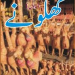 Khilonay Novel By Masood Mufti Pdf Download