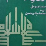 Rooh e Islam Urdu By Syed Ameer Ali Pdf Download