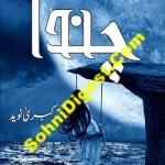 Chanda Urdu Romantic Novel By Kubra Naveed Pdf