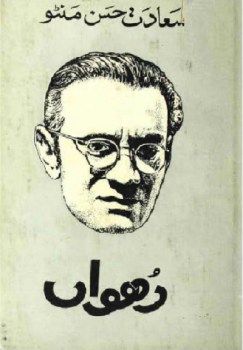 Dhuwan Stories By Saadat Hasan Manto Pdf Download