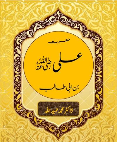 Hazrat Ali Bin Abi Talib By Dr Muhammad Hamidullah Pdf