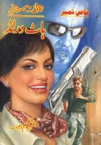 Hot World Imran Series By Mazhar Kaleem MA Pdf