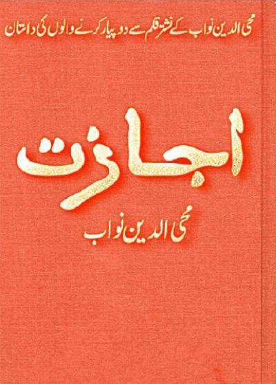 Ijazat Novel By Mohiuddin Nawab Pdf Download