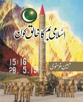 Islamic Bomb Ka Khaliq Kaun By Mubeen Ghaznavi Pdf