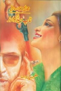 Top Headquarter Imran Series By Mazhar Kaleem Pdf